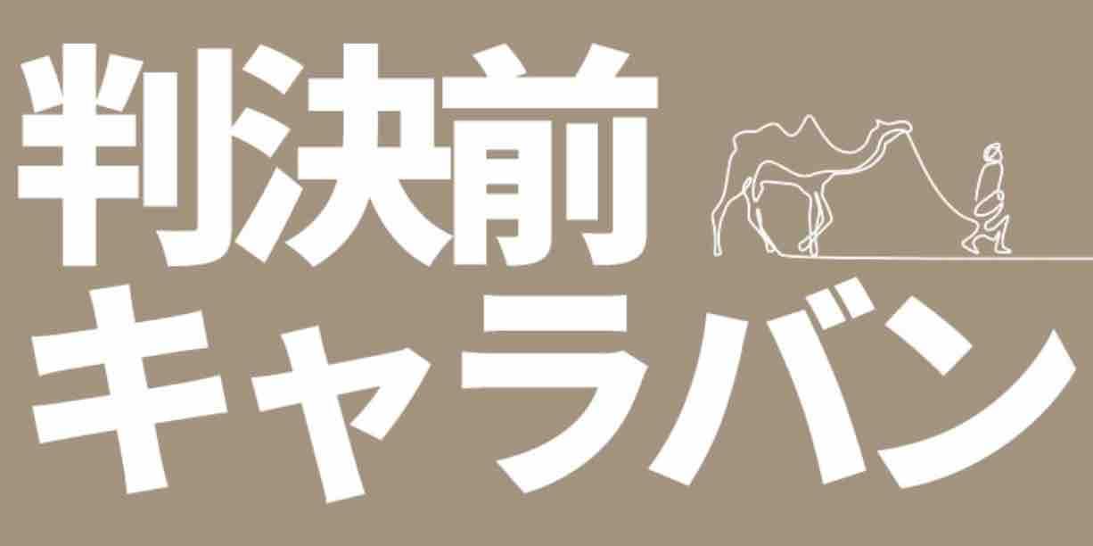 9.1~7東電刑事裁判 判決前キャラバン_e0068696_7444082.jpg