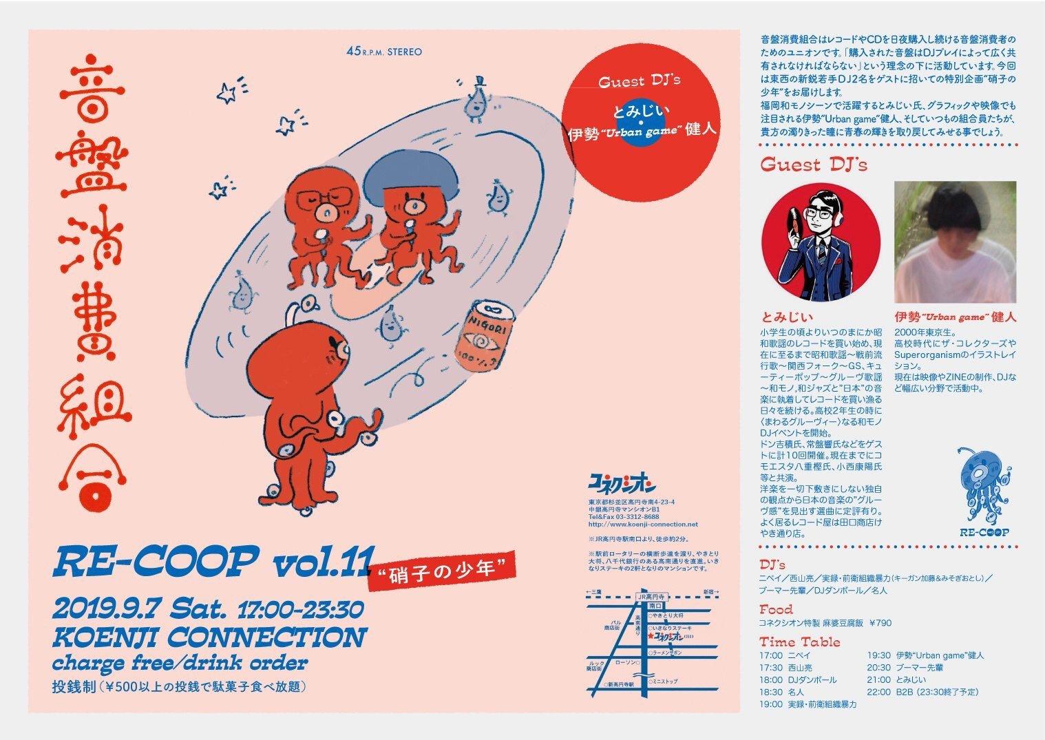 "09/07(土)音盤消費組合RE-COOP vol.11 ""硝子の少年""_c0099300_14405580.jpg"