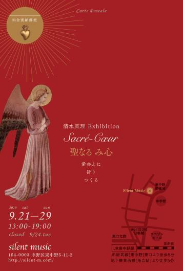 〜  Sacré-Cœur  聖なる み心 〜   9/21-29_c0203401_10460416.png