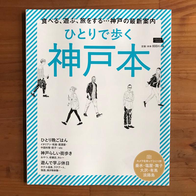 [WORKS]ひとりで歩く神戸本_c0141005_09153042.jpg