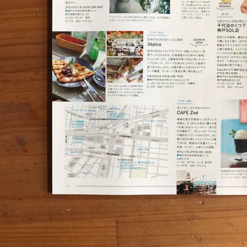 [WORKS]ひとりで歩く神戸本_c0141005_09153484.jpg