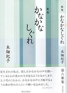 木畑紀子第六歌集『かなかなしぐれ』  大野英子_f0371014_06551259.jpg