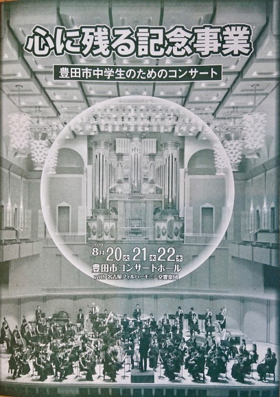 車のまち、ものづくりのまち豊田でコンサート with 名フィル_e0414315_13224359.jpeg