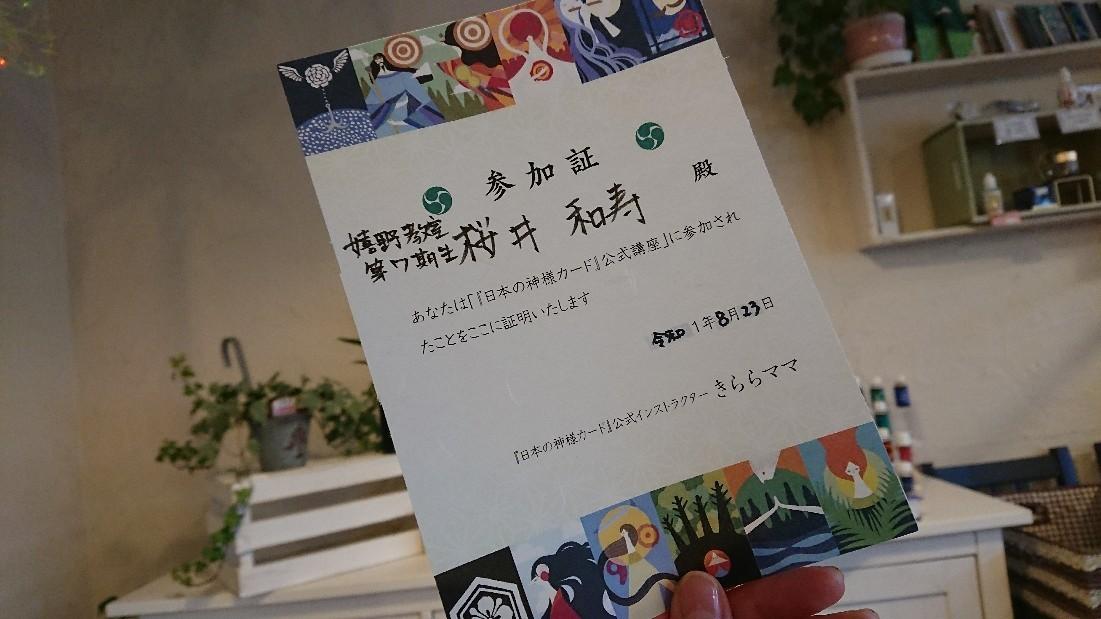 日本の神様カード公式講座 募集中!_b0098228_17274858.jpg