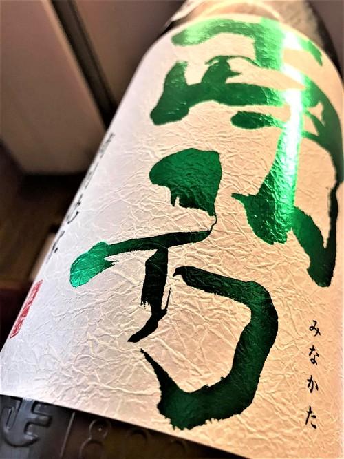 【日本酒】南方 山廃仕込み 特別純米 無濾過生原酒 蔵元氷温熟成SPver 若水55磨き 限定 26BY🆕_e0173738_13163056.jpg