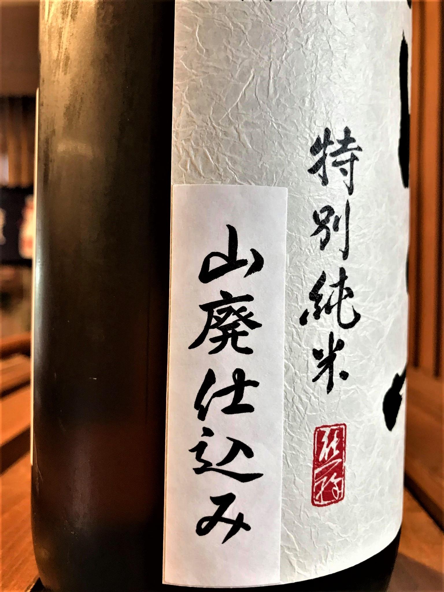 【日本酒】南方 山廃仕込み 特別純米 無濾過生原酒 蔵元氷温熟成SPver 若水55磨き 限定 26BY🆕_e0173738_13165453.jpg