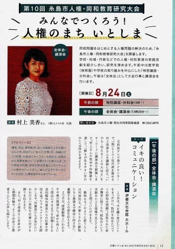 「人権のまち いとしま」講演会 村上美香さん_d0073743_21013983.jpeg