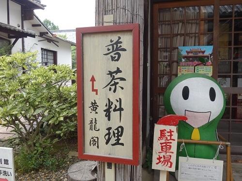 萬福寺で蝉の声を聴きながら普茶料理をいただきました_c0030645_14491998.jpg