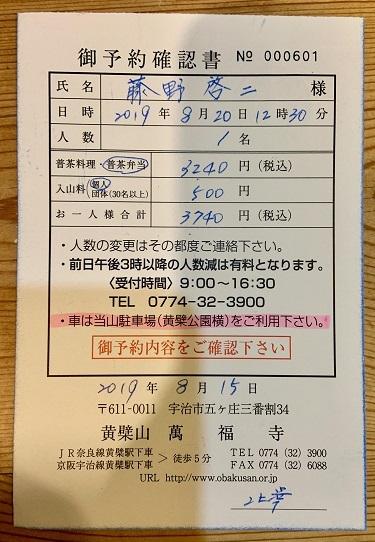 萬福寺で蝉の声を聴きながら普茶料理をいただきました_c0030645_14492397.jpg