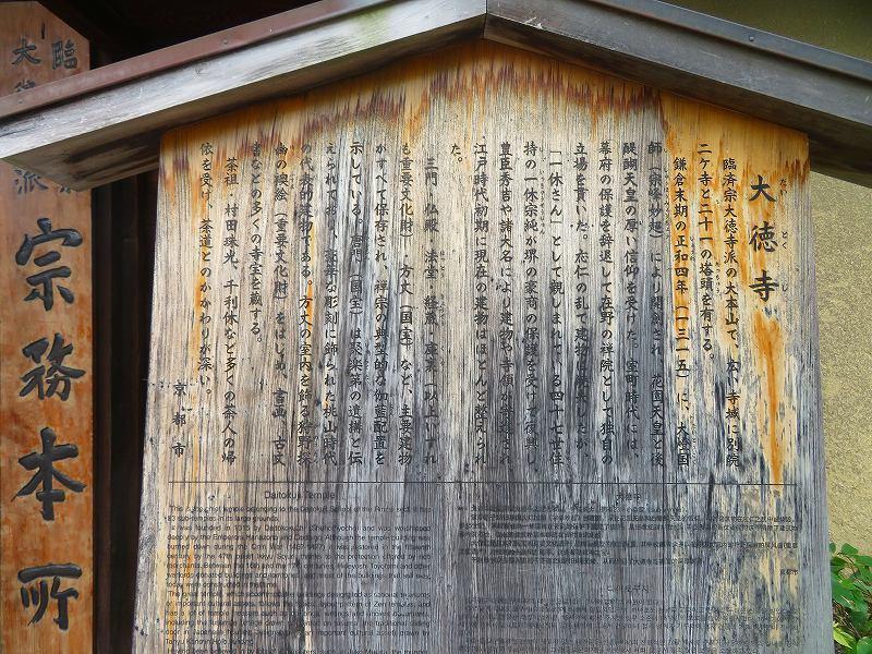 京都大徳寺の紹介20190822_e0237645_22382901.jpg