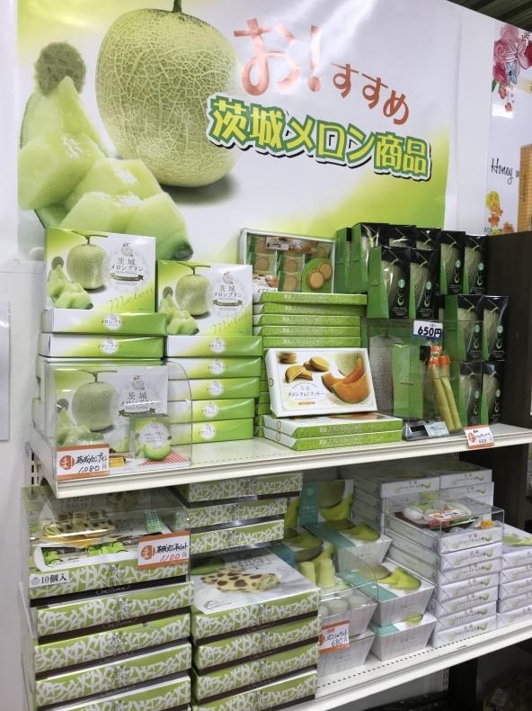 大洗まいわい市場 お土産で売れてます❗️メロン🍈のお菓子!_a0283448_12114249.jpeg