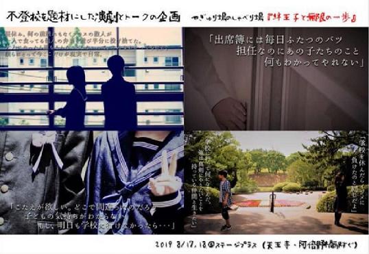 8月17日 お芝居観劇_e0056050_09353088.png