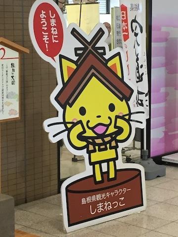 2019島根鳥取 ①_b0159557_17541921.jpg