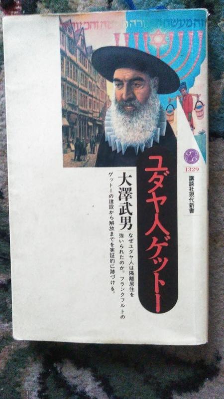 天皇をどのように認識するか?それで日本人の全てが決定する!もちろん天皇はウソ神の総決算である!_d0241558_10244485.jpg