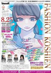 「ファッション甲子園2019」デザイン画展示*まちなか情報センター_d0131668_14174141.jpg