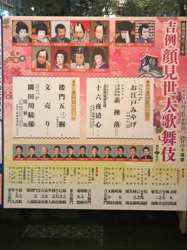 歌舞伎座 「一幕見席」_a0289775_17214517.jpg