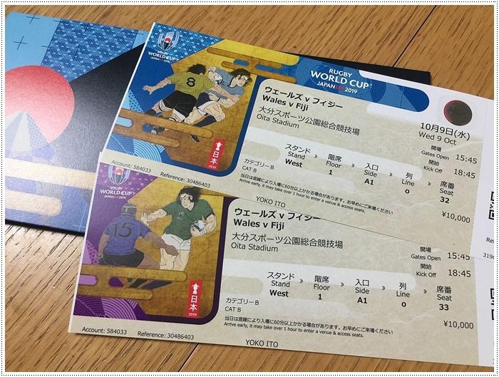 ラグビーワールドカップのチケットが届き、いよいよだ&今日の家ごはん_b0175688_19360062.jpg