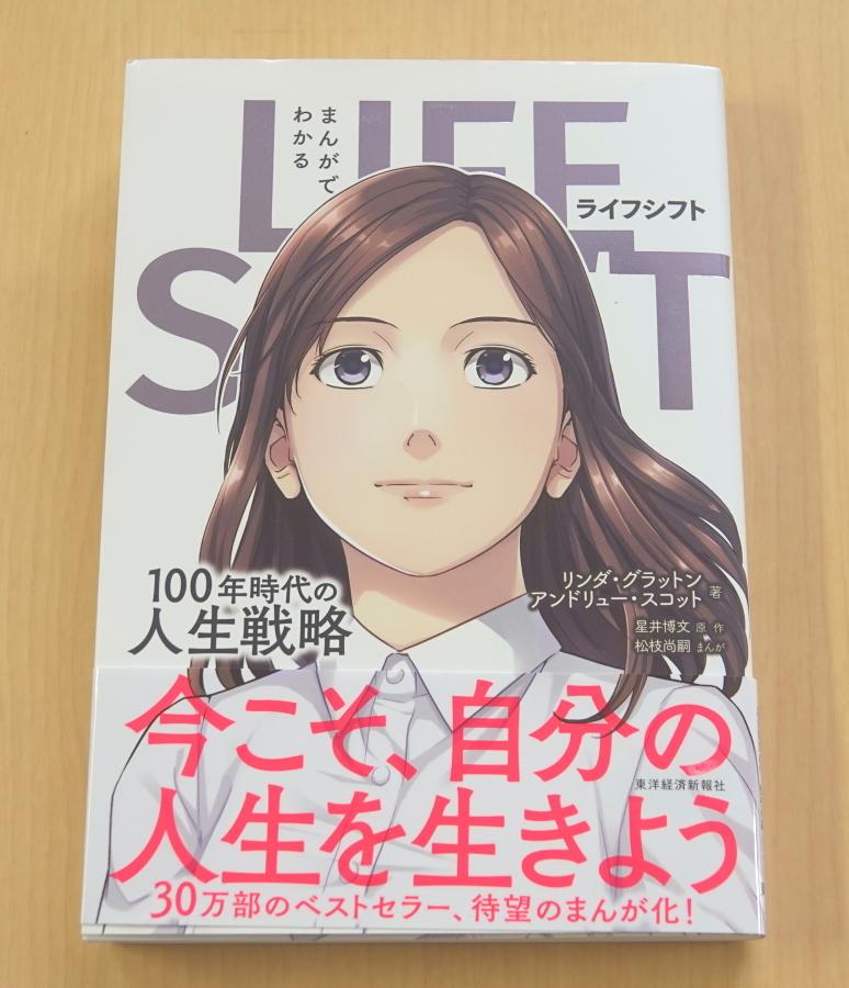 『まんがでわかるLIFE SHIFT(ライフ・シフト) 』を読みました。 _d0130291_10381790.jpg