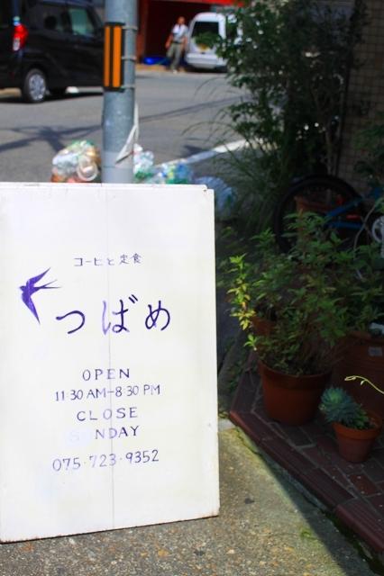 京都 一乗寺 つばめ_f0374092_14490708.jpg