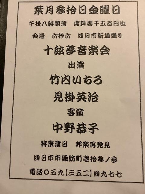 2019/8/30(金) 十絃夢@三重/四日市 SixtySix_a0334793_21000752.jpeg