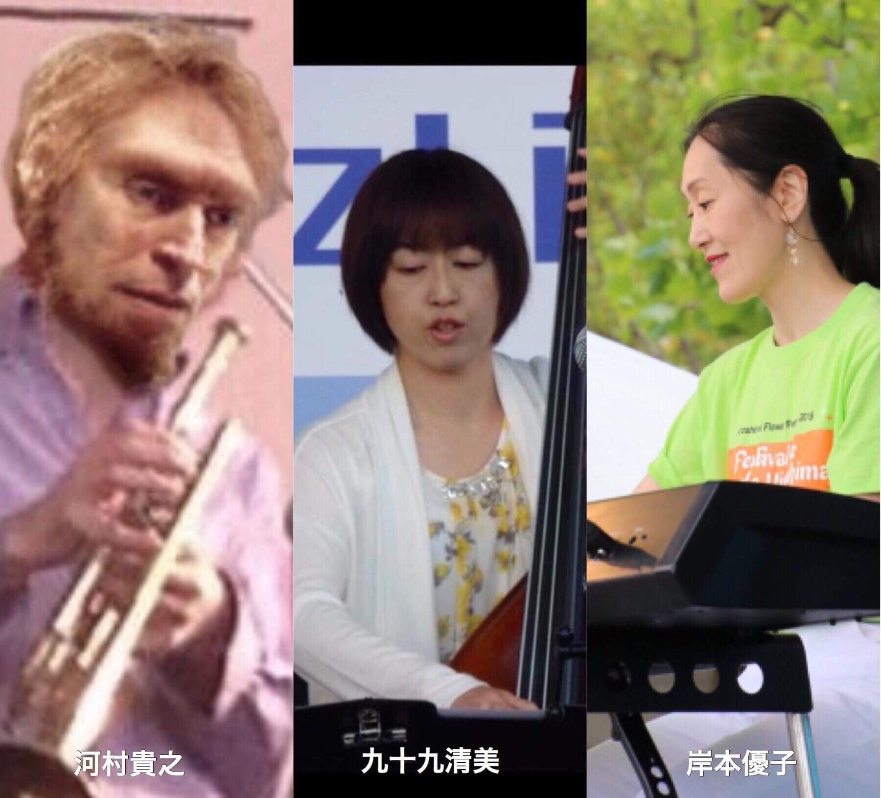 広島 Jazzlive Cominジャズライブカミン   本日土曜日のライブ_b0115606_12293017.jpeg