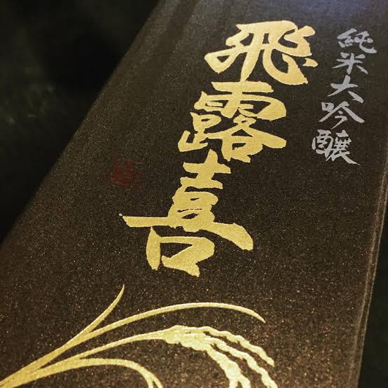 本日24日より「飛露喜 純米大吟醸720」の店頭販売を開始いたします。_d0367608_08113156.jpg