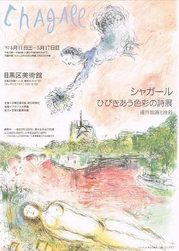 シャガール ひびきあう色彩の詩展_f0364509_21052593.jpg
