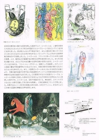 シャガール ひびきあう色彩の詩展_f0364509_21053284.jpg