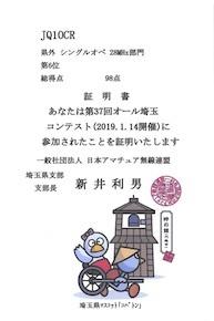 【結果】オール埼玉コンテスト_d0106518_13565025.jpg