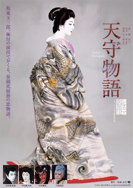 シネマ歌舞伎 天守物語_c0026824_17231892.jpg