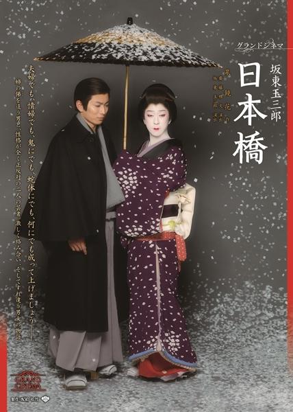 シネマ歌舞伎 日本橋_c0026824_17301477.jpg