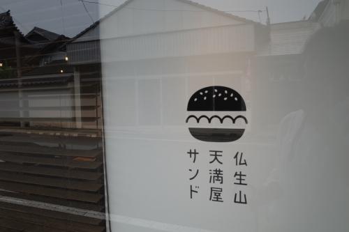 電車旅・仏生山へ③_a0345833_22414115.jpg