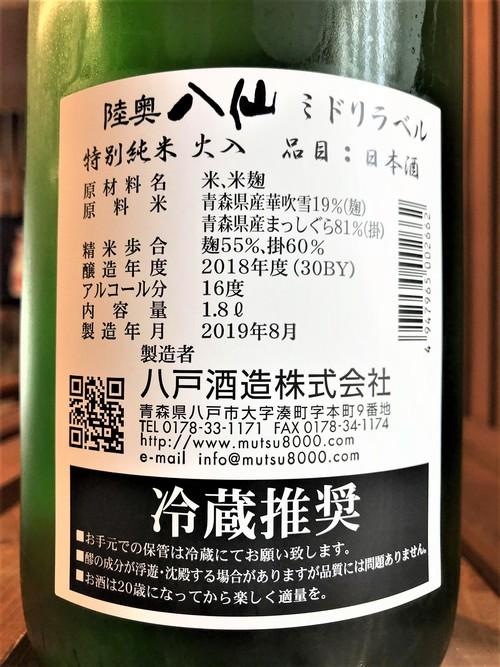 【日本酒】陸奥八仙 特別純米 無濾過生詰 蔵元低温貯蔵熟成SPver 緑ラベル🍁 限定 30BY🆕_e0173738_10505928.jpg