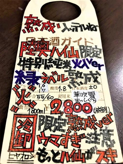 【日本酒】陸奥八仙 特別純米 無濾過生詰 蔵元低温貯蔵熟成SPver 緑ラベル🍁 限定 30BY🆕_e0173738_10515880.jpg