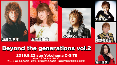 9/22 Beyond the generations Vol.2_e0115242_00223543.png