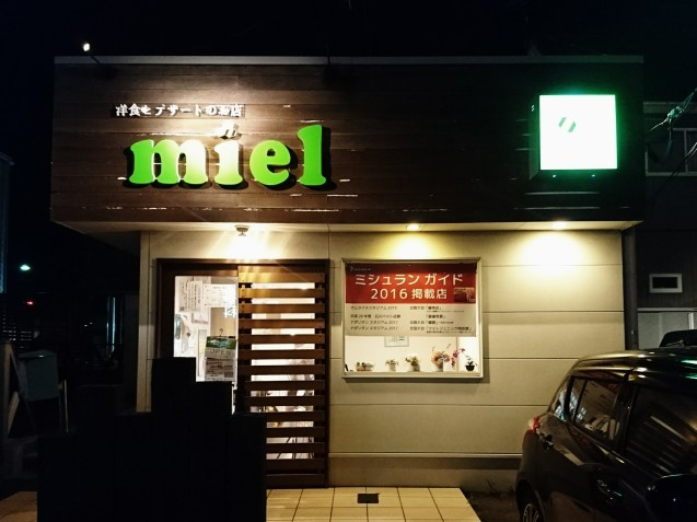 洋食とデザートのお店 miel(ミエル)(河北郡津幡町)_b0322744_21523773.jpg