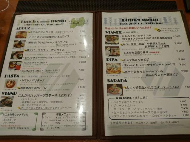 洋食とデザートのお店 miel(ミエル)(河北郡津幡町)_b0322744_21524900.jpg