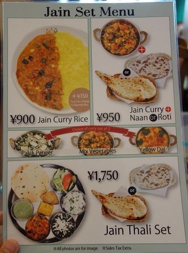 アールティ本店の隠れメニューでジャイナ菜食_c0030645_23043731.jpg