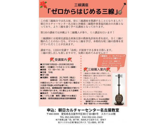 名古屋三線教室&三線無料体験_d0348249_14574054.jpg