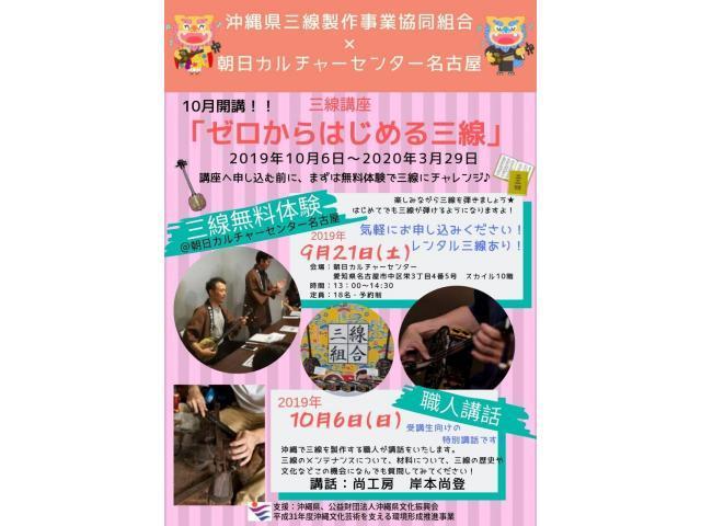 名古屋三線教室&三線無料体験_d0348249_14580242.jpg
