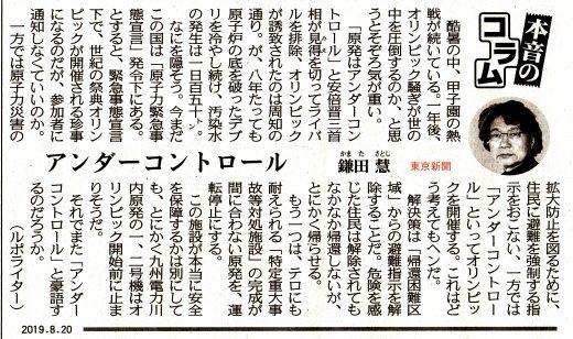 「アンダーコントロール」鎌田慧 / 本音のコラム 東京新聞 _b0242956_02253652.jpg