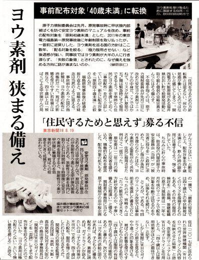 ヨウ素剤 狭る備え 事前配布対象「40歳未満」に転換 規制委後ろ向き /  東京新聞 _b0242956_15264285.jpg