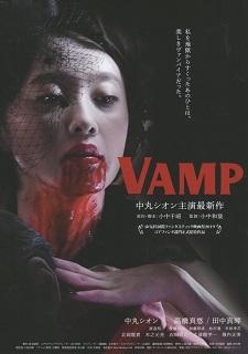 『VAMP』(2019)_e0033570_23120874.jpg
