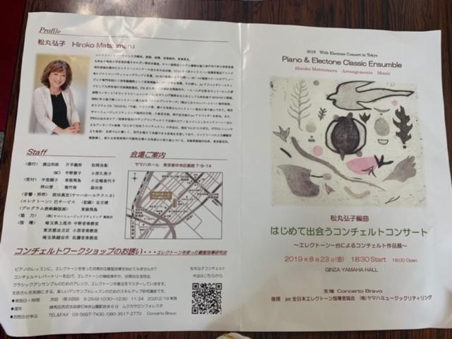 松丸先生コンサート_e0040673_11531038.jpg