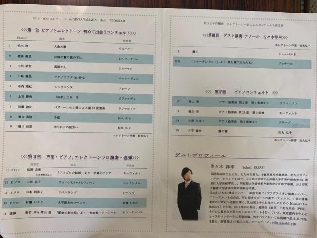 松丸先生コンサート_e0040673_11531092.jpg