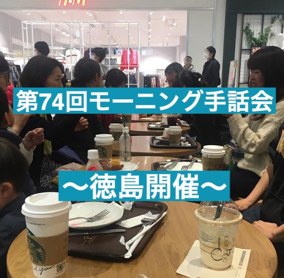 <徳島開催>第74回essenceモーニング手話会_a0277483_17400121.jpeg