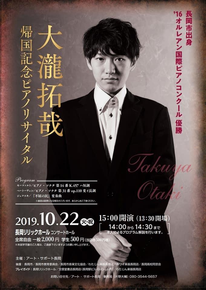 今朝の新潟日報さんに。あと大きな公演のチラシ。_e0046190_16373220.jpg