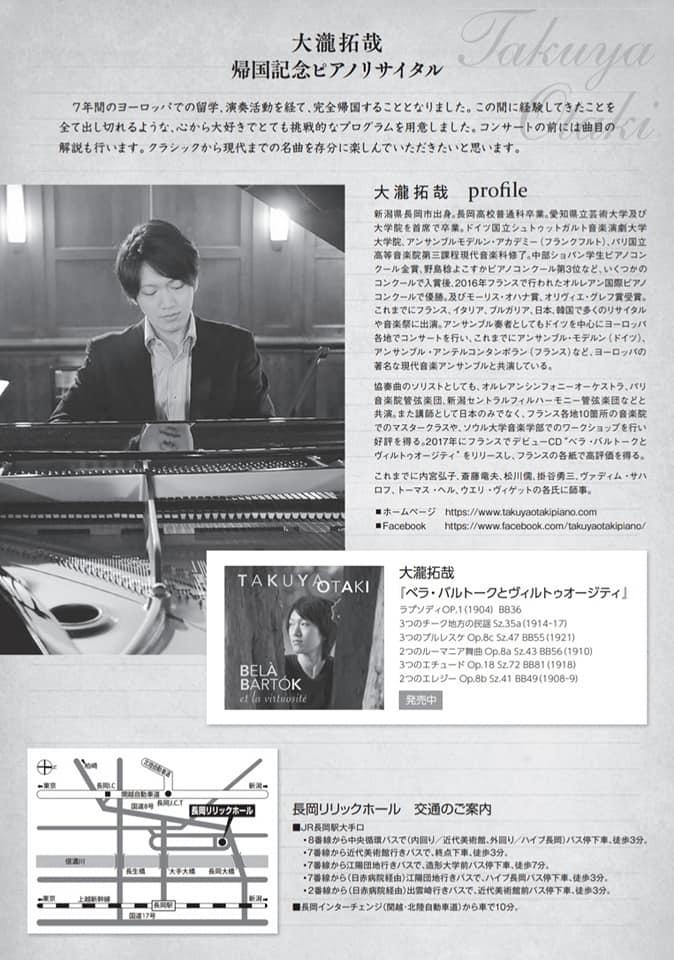 今朝の新潟日報さんに。あと大きな公演のチラシ。_e0046190_16374919.jpg
