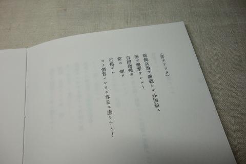 一九三〇年代モダニズム詩集―矢向季子・隼橋登美子・冬澤弦_f0307792_20084285.jpeg