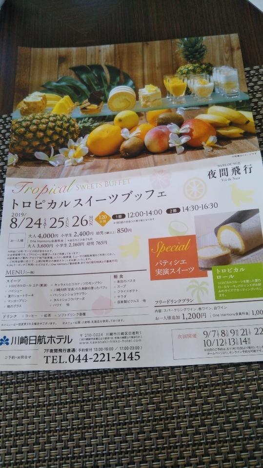川崎日航ホテル 夜間飛行 トロピカルスイーツブッフェ_f0076001_23484497.jpg